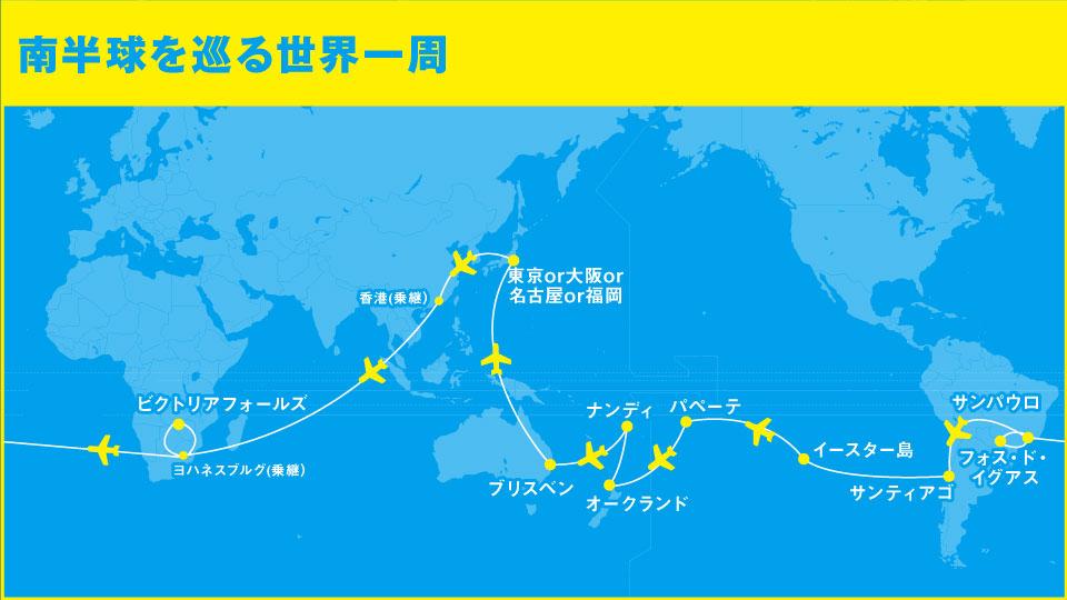 南半球を巡る世界一周