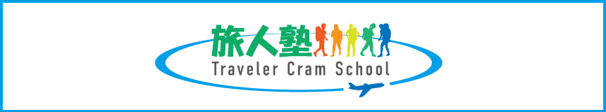 旅人塾TravellerCramSchool